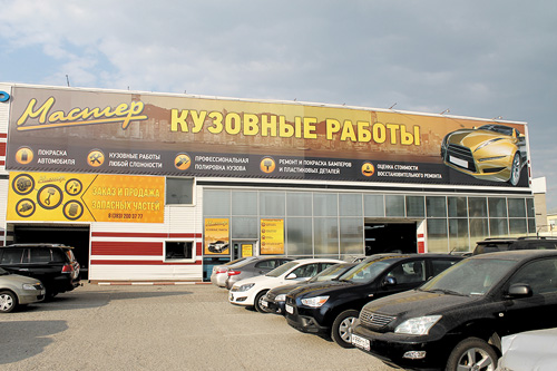 Фото Автоцентра кузовного ремонта Мастер